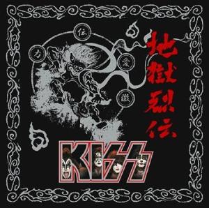 <i>Jigoku-Retsuden</i> 2008 remix album by Kiss