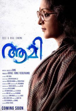 Aami(2018)