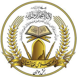 Islamic Dawah Organisation of Afghanistan Afghan political party