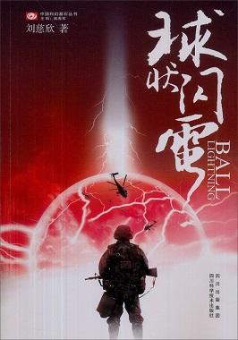 <i>Ball Lightning</i> (novel) 2004 hard science fiction novel by Liu Cixin