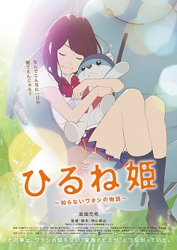 Hirune Hime Shiranai Watashi no Monogatari poster.jpeg