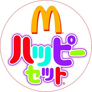 "Happy Meal logo, Japanese. Text reads ""Happy Set"" (Happi Setto) in Katakana Logo happy meal japanese.JPG"