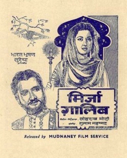 <i>Mirza Ghalib</i> (film) 1954 Indian film