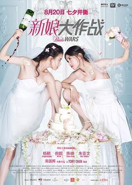 Bride Wars 2015 Film Wikipedia