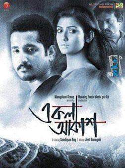 Ekla Akash (2012) Bengali Full Movie 720P HDRip Download