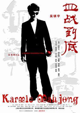 Min zhan lu writing as struggle meaning