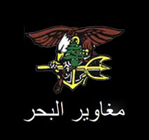 Marine Commandos Special operations group of the Lebanese Navy