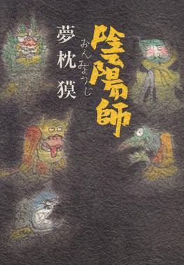 Onmyōji (novel series) - Wikipedia