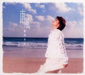 <i>Minamikaze</i> 2002 EP by Rimi Natsukawa