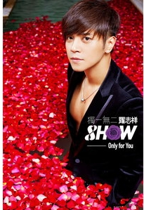 <i>Only for You</i> (Show Lo album) 2011 studio album 獨一無二 by Show Lo