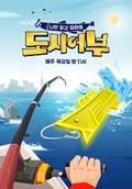 <i>The Fishermen and the City</i> Korean television program
