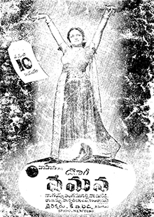 <i>Yogi Vemana</i> (film) 1947 Indian film