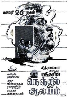 <i>Nenjil Or Aalayam</i> 1962 film by C. V. Sridhar