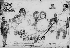 <i>Parvathi Parameswarulu</i> 1981 Indian film directed by M. S. Kota Reddy