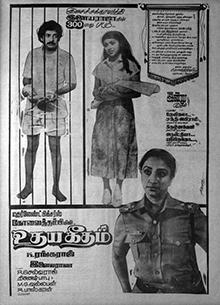 <i>Udaya Geetham</i> 1985 film by K. Rangaraj