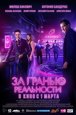 казино онлайн бесплатно фильм русский