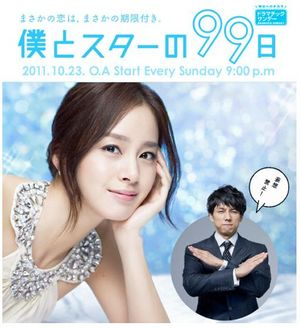 Boku to Star no 99 Nichi poster.jpg