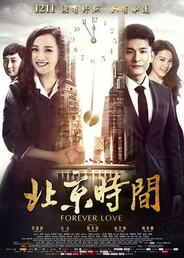 Forever Love (2015 film) - Wikipedia