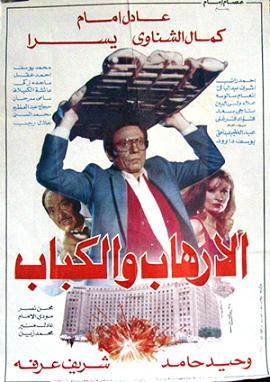 Terrorism and kebab poster %281992%29 Sherif Arafa & Adel Imam   Irhab wal Kabab AKA Terrorism and Barbecue (1993)