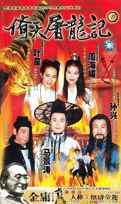 The Heaven Sword And Dragon Saber 1994 Tv Series Wikipedia