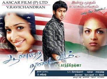 Ananda Thandavam Movie