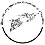 Association for Serbian language and literature in Croatia