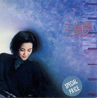 <i>Shirley Wong</i> (album) album by Faye Wong