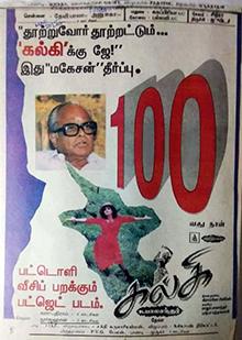 <i>Kalki</i> (1996 film) 1996 film by K. Balachander