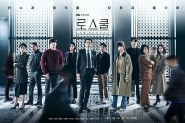 Law School (TV series) - Wikipedia