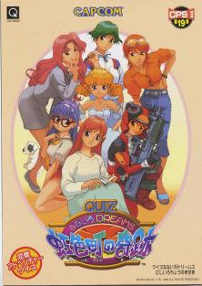 <i>Quiz Nanairo Dreams</i> 1996 video game