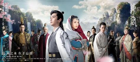 https://upload.wikimedia.org/wikipedia/en/1/19/Goodbye_My_Princess_drama_promotional_image.jpg