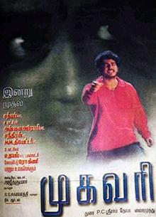 Mugavaree (2000) Movie Poster