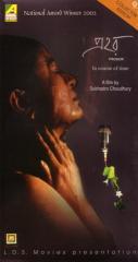 <i>Prohor</i> 2004 Indian film