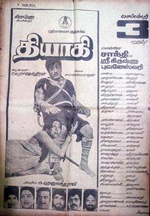 <i>Thyagi</i> 1982 film by C. V. Rajendran