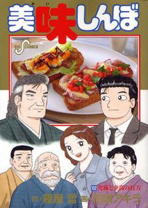 <i>Oishinbo</i> Manga and anime series