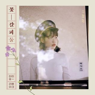 <i>A Flower Bookmark 2</i> 2017 extended play by IU