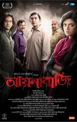 Aynabaji (2016) Bangla Full Movie 720P 900MB HDRip Download