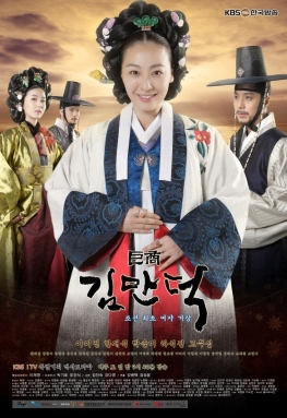 The Great Merchant / 2010 / G.Kore / Online Dizi İzle