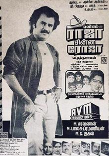 <i>Raja Chinna Roja</i> 1989 film by S. P. Muthuraman