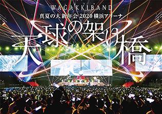 <i>Manatsu no Daishinnenkai 2020 Yokohama Arena: Tenkyū no Kakehashi</i> 2020 video by Wagakki Band
