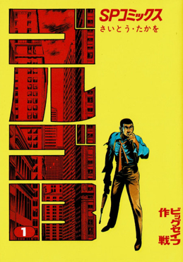 Golgo 13 vol 1 (Japanese edition).jpg