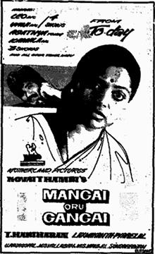 mangai oru gangai film mp3 songs free download
