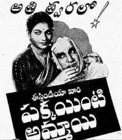 <i>Pakka Inti Ammayi</i> 1953 Indian film directed by C. Pullayya