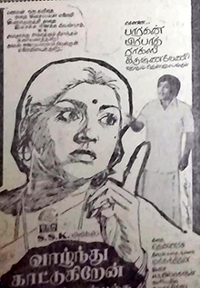 <i>Vaazhnthu Kaattugiren</i> 1975 film by Krishnan-Panju
