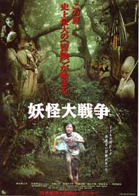 The Great Yokai War (2005) movie poster