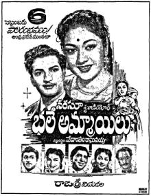<i>Bhale Ammayilu</i> 1957 film directed by Vedantam Raghavaiah