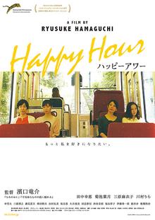 <i>Happy Hour</i> (2015 film)