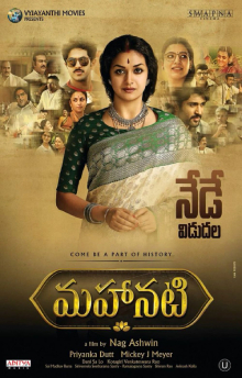 Torso of Keerthy Suresh in the look of Savitri in center and the title appears at bottom in Telugu script.
