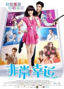 My Lucky Star (2013 film) httpsuploadwikimediaorgwikipediaen11dMy