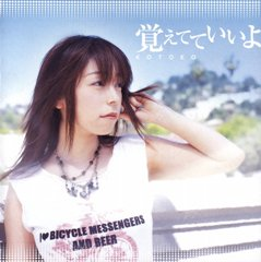 Cover image of song Oboetete ii yo by Kotoko
